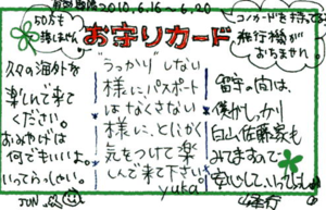 Omamori_2