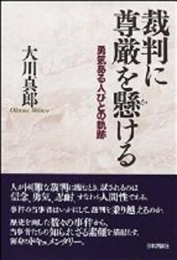 Ookawa_3