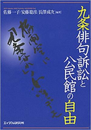 Kujou2