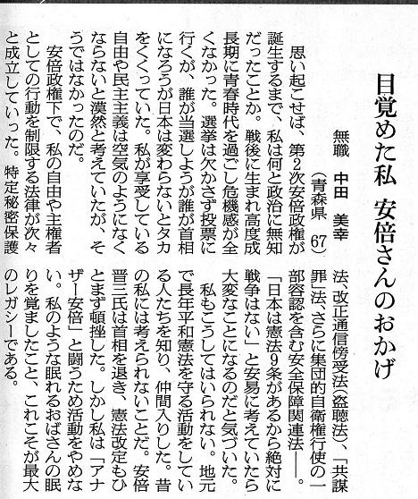 Asahikoe2